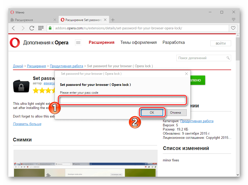 Установлен пароль на браузер
