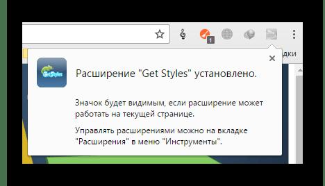 Установленное расширение Get-Style для ВКонтакте