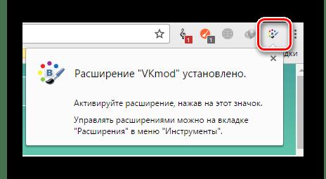 Установленное расширение VKMOD для ВКонтакте
