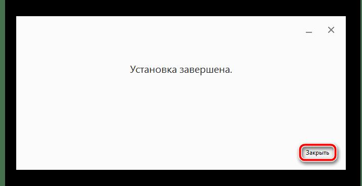 Уведомление об окончании установки Гугл Disk