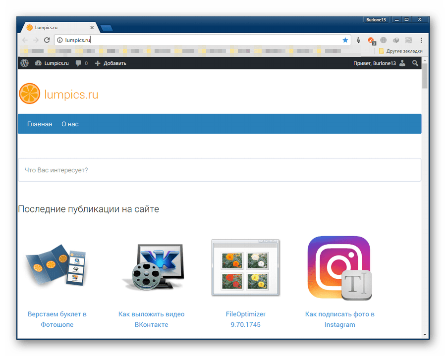 Веб-браузер Хром