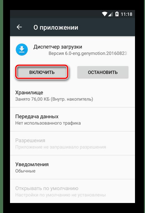 Включаем службу в Android