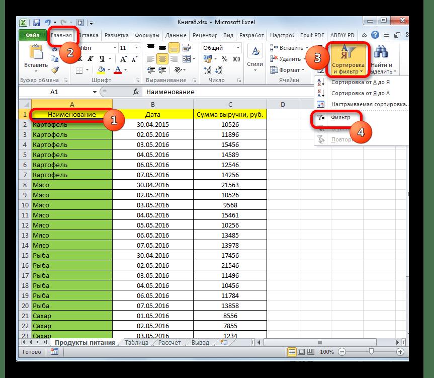 Включение фильтра через вкладку Главная в Microsoft Excel