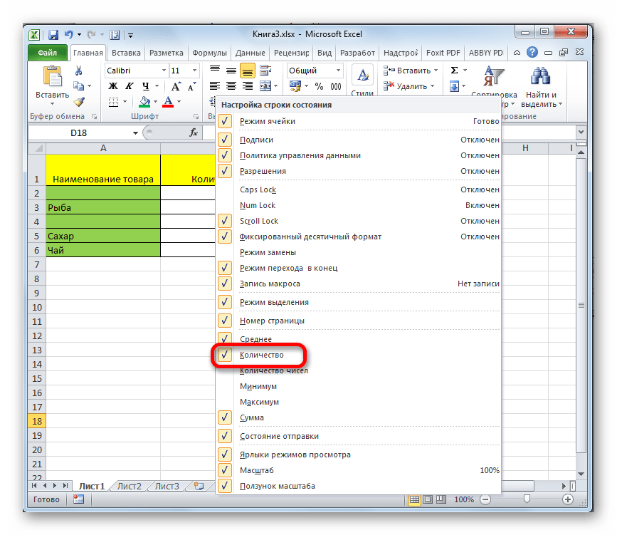 Включение отображение количества в строке состояния в Microsoft Excel