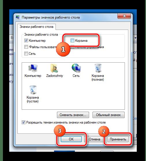 Включение отображения Корзины на Рабочем столе Windows 7
