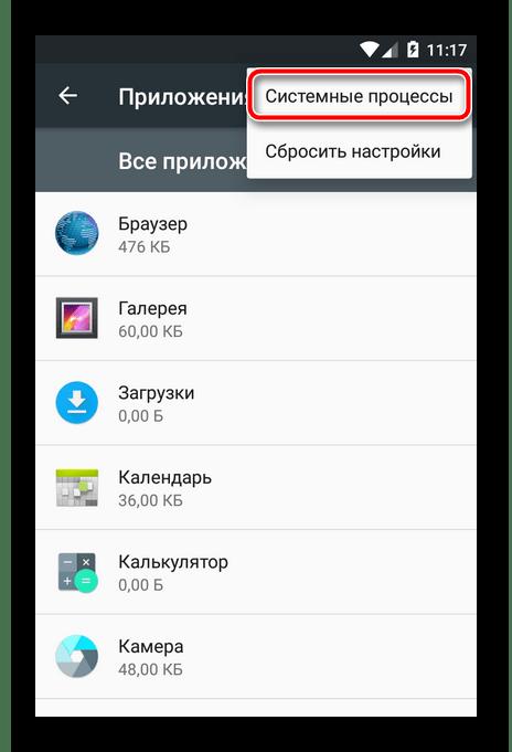 Включение отображения системных приложений в настройках Андроид