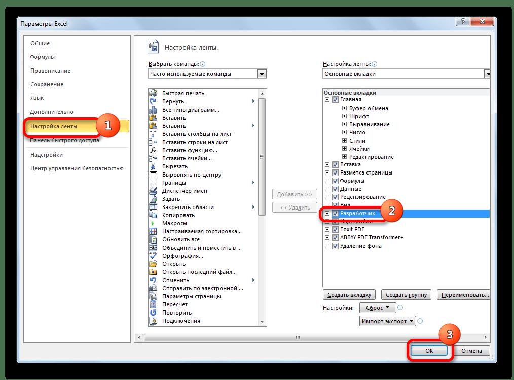 Включение режима разработчика в Microsoft Excel