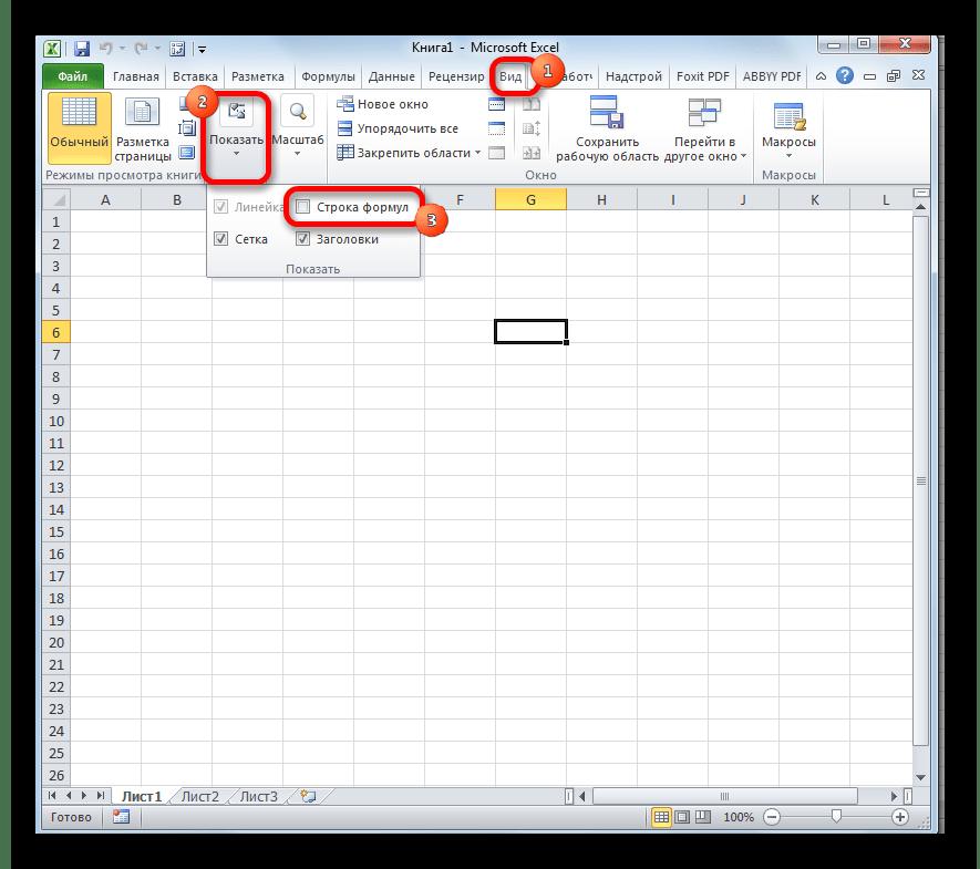 Включение строки формул на ленте в Microsoft Excel