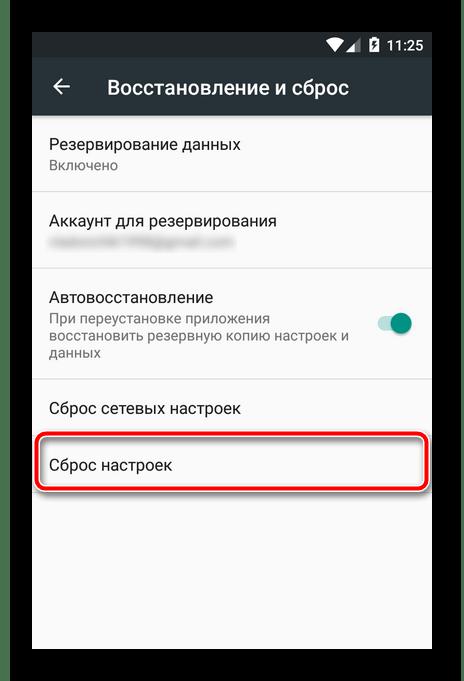 Восстановление и сброс в Андроид