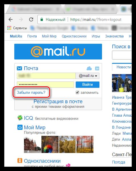 Восстановление пароля от почты Mail.ru