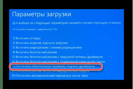 Временно отключаем проверку подписи для Windows 10 и ниже