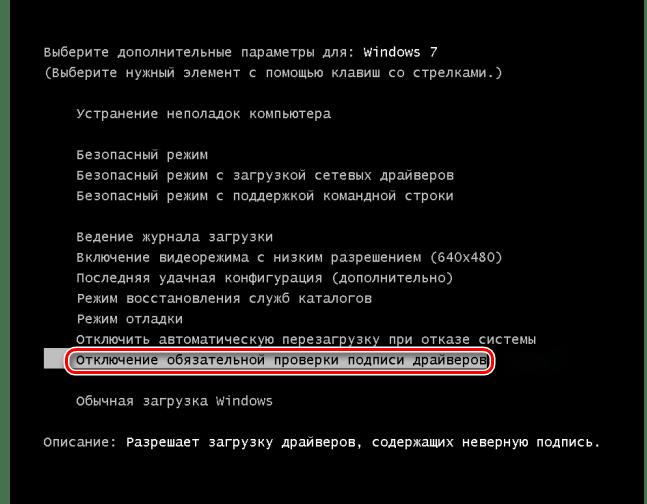 Временно отключаем проверку подписи в Windows 7