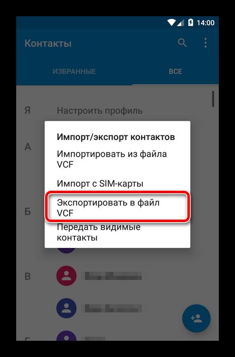 Всплывающее меню импорта и экспорта контактов в Андроид