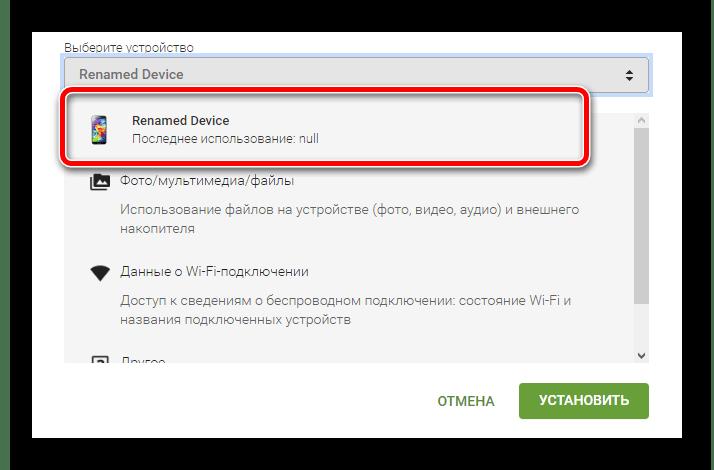 Вспывающее окно при установке приложения из веб-версии Play Маркета