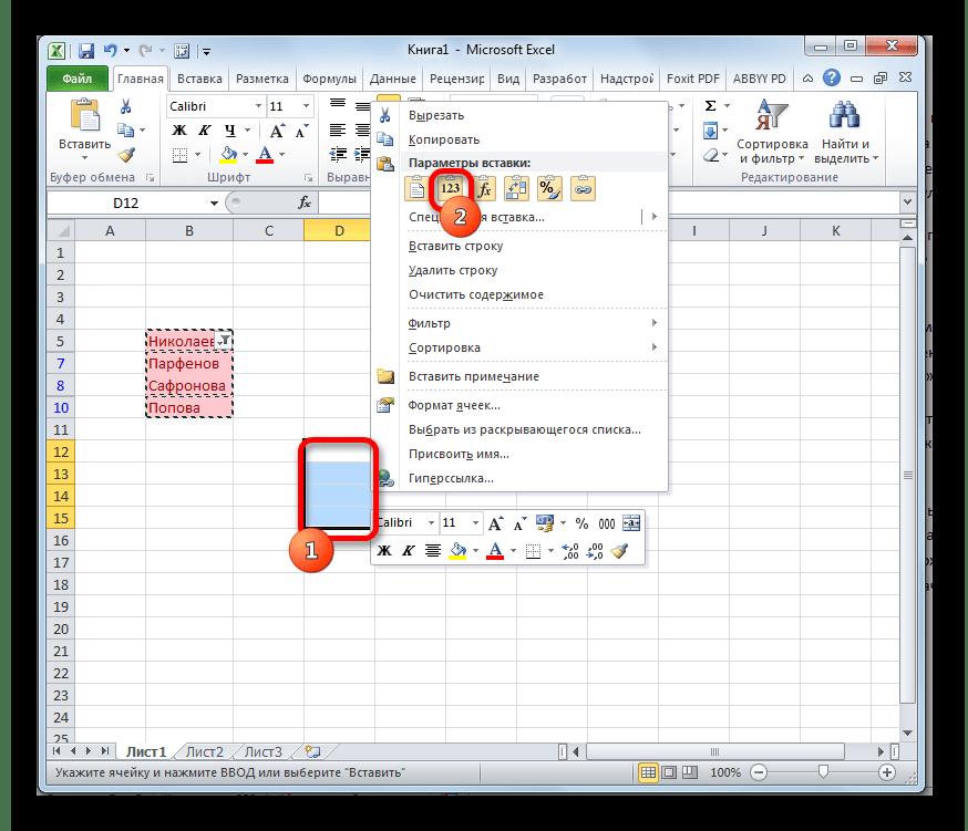 Вставка данных в Microsoft Excel