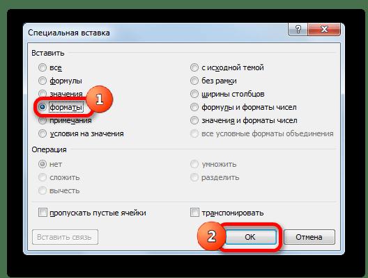 Вставка формата через окно специальной вставки в Microsoft Excel
