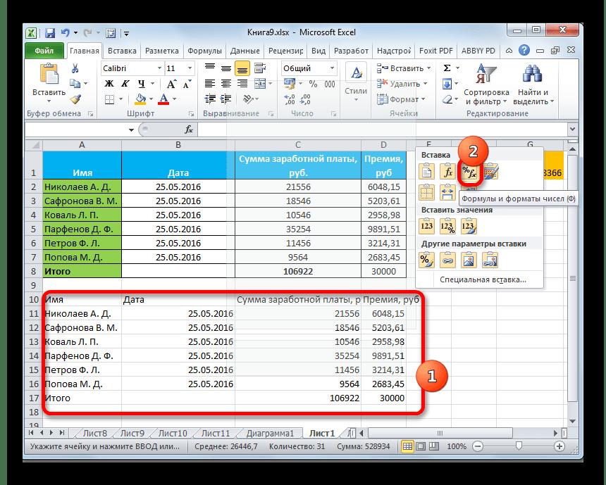 Вставка формул и форматов чисел в Microsoft Excel