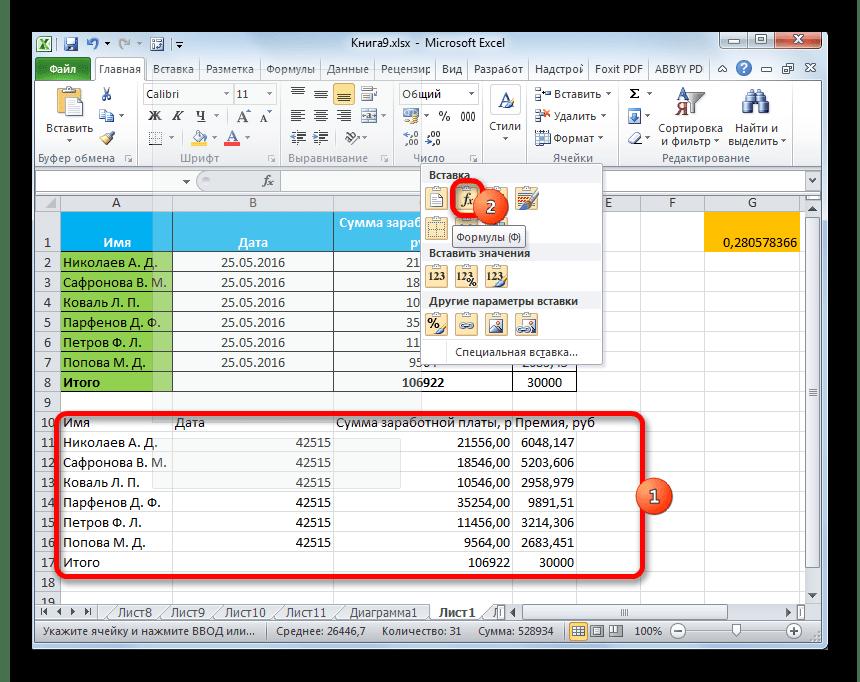 Вставка формул в Microsoft Excel