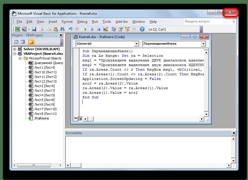 Вставка кода в Microsoft Excel