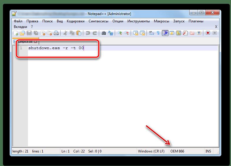 Вставка кода в текстовое поле расширенного редактора Notepad++ на компьютере в операционной системе Windows 7