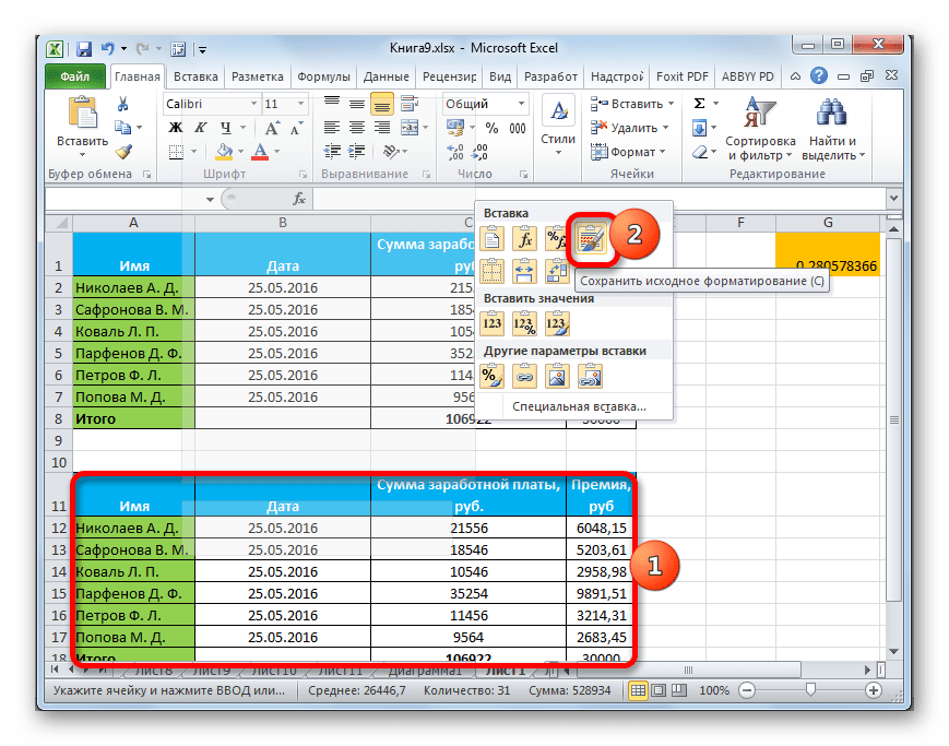 Вставка с сохранением исходного форматирования в Microsoft Excel