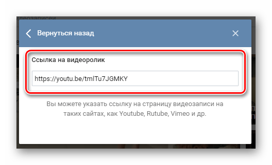 Вставка ссылки на видеоролик ВКонтакте