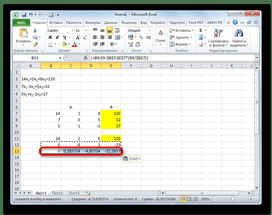 Вставка строки в Microsoft Excel
