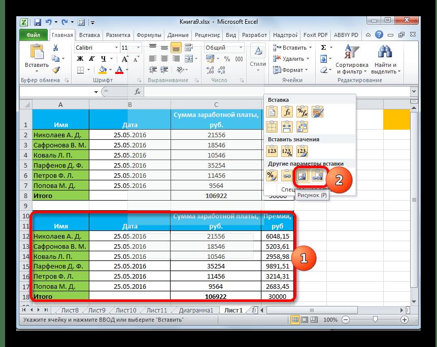 Вставка таблицы как рисунка в Microsoft Excel