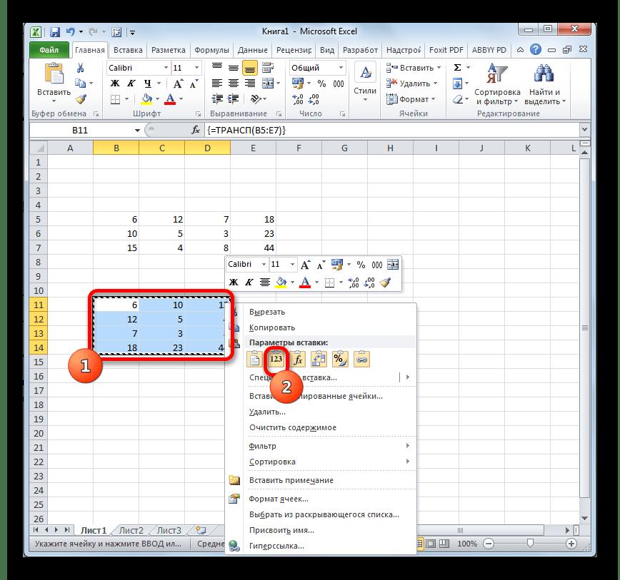 Вставка в Microsoft Excel