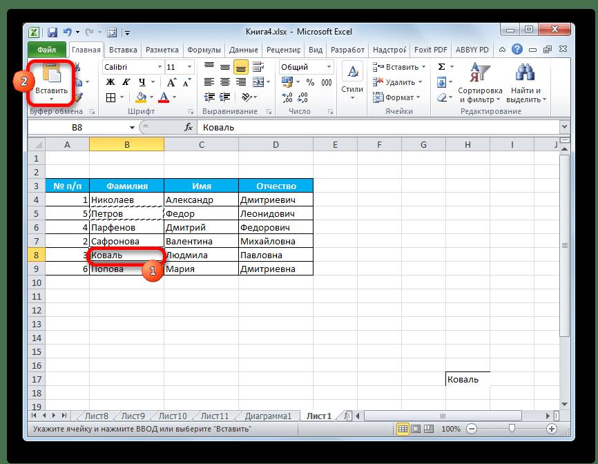 Вставка второго значения в Microsoft Excel