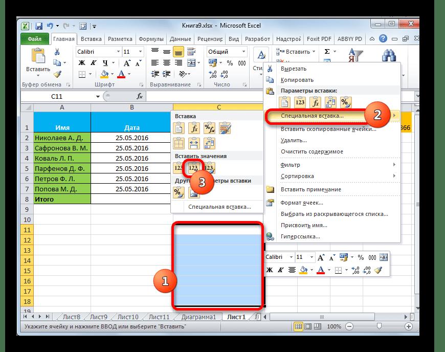Вставка значений в Microsoft Excel