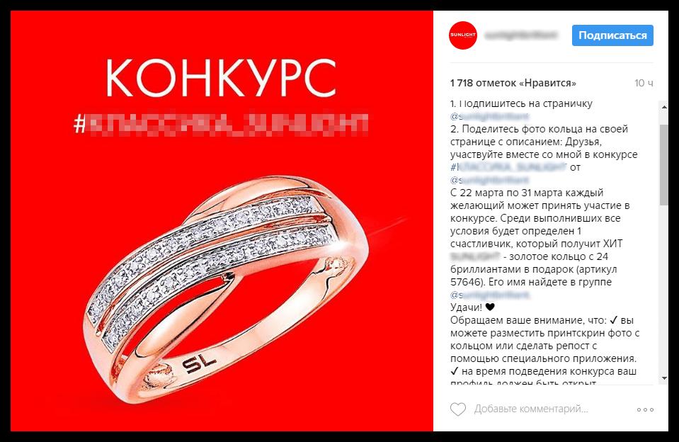 Второй пример описания правил конкурса в Instagram