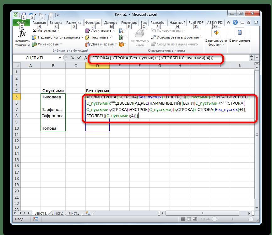 Ввод формулы в Microsoft Excel