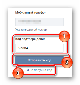 Ввод кода для продолжения регистрации ВКонтакте