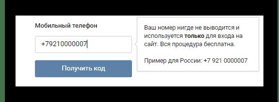 Ввод номера телефона для регистрации ВКонтакте
