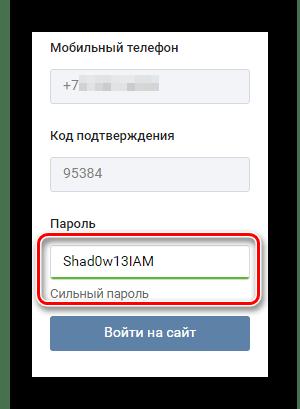 Ввод пароля для регистрации ВКонтакте