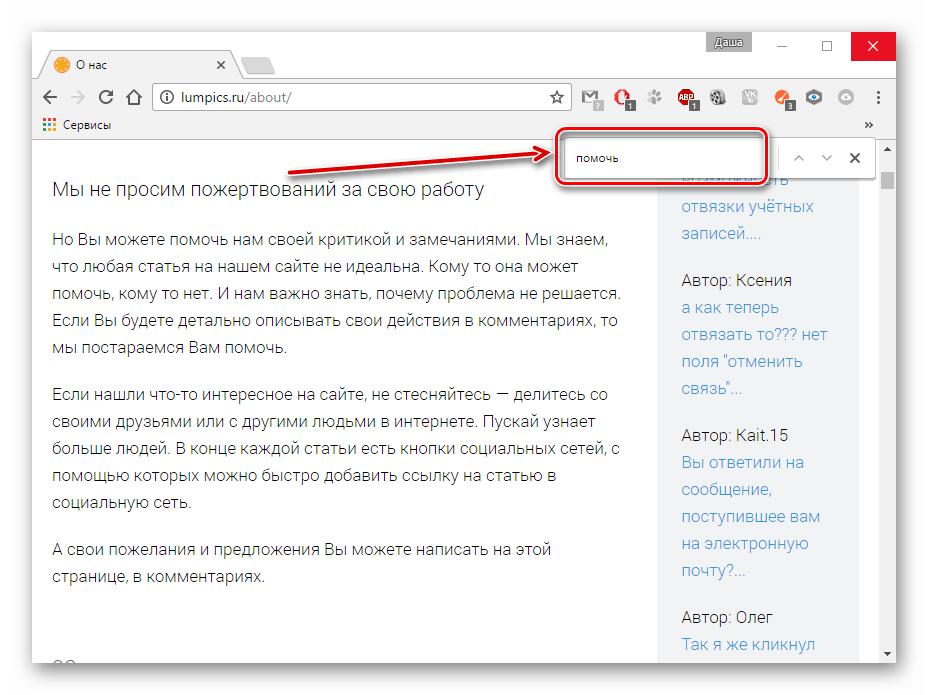 Ввод слова в поиск на сайте
