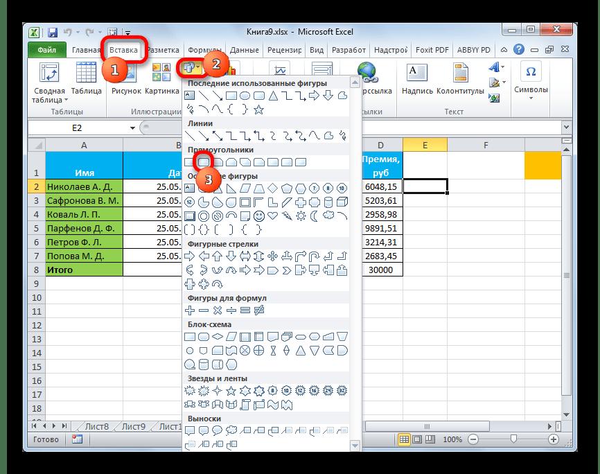 Выбор фигуры в Microsoft Excel