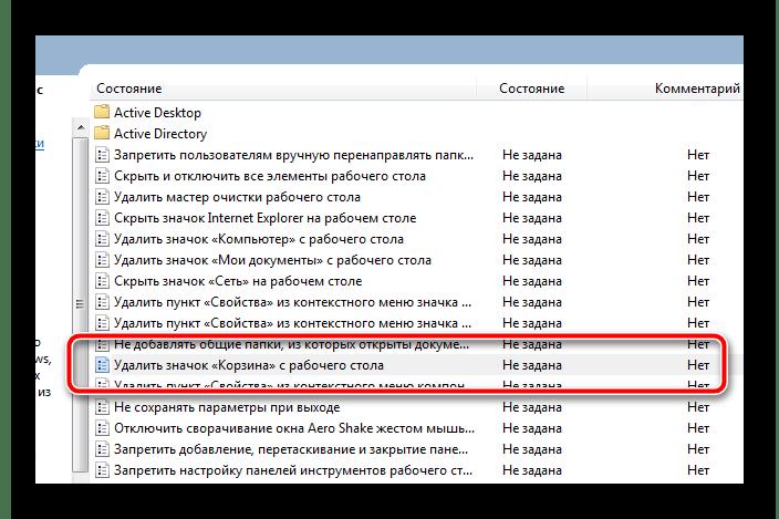 Выбор групповой политики для редактирования в ОС Windows 7