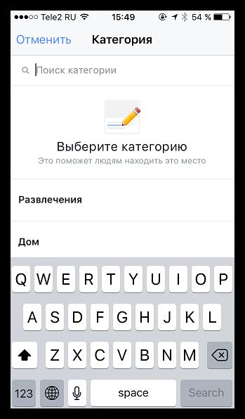 Выбор категории в Facebook