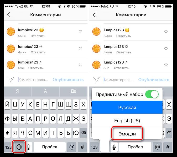 Выбор клавиатуры Эмодзи на iPhone