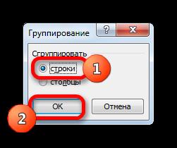 Выбор объекта группировки в Microsoft Excel