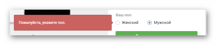 Выбор пола при регистрации