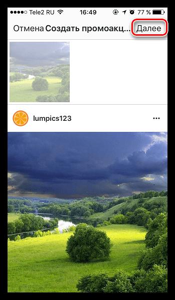 Выбор поста для рекламы в Instagram