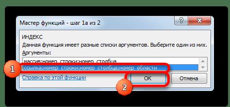 Выбор ссылочного вида функции ИНДЕКС в Microsoft Excel