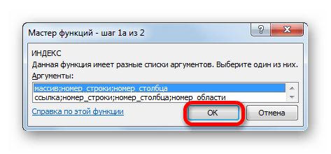 Выбор типа функции ИНДЕКС в Microsoft Excel