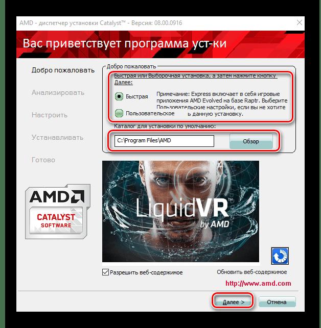 Выбор типа установки драйвера Radeon