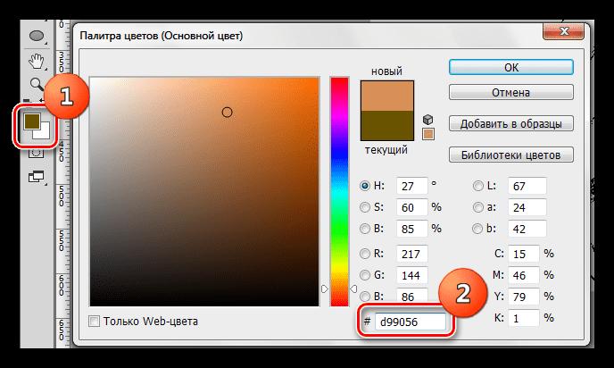 Выбор цвета для заливки образца в Фотошопе
