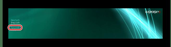 Выбор языка при установке Kaspersky Rescue Disk 10