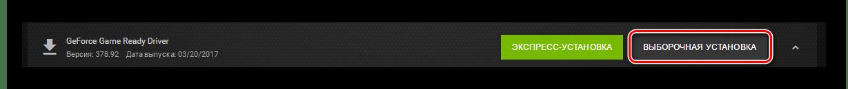 Выборочная установка драйвера nVidia